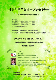 鈴木さん介護講習チラシ.jpg